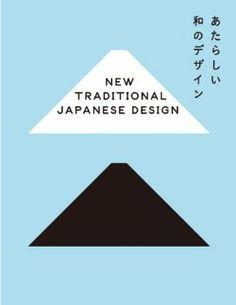 Amazon.co.jp: あたらしい和のデザイン