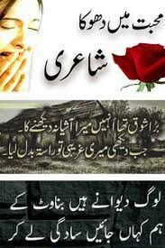 Silent Love, Urdu Shayri, Decor, Dekoration, Decoration