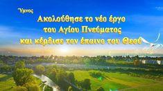 Ακολούθησε το νέο έργο του Αγίου Πνεύματος και κέρδισε τον έπαινο του Θεού Christian Songs, Great Videos, Viera, Youtube
