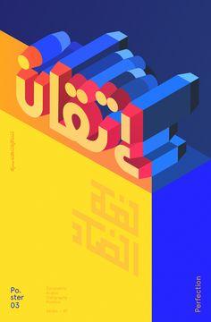 Type Tuesday: Geometric Arabic Typographic Bliss Type Posters, Graphic Design Posters, Graphic Design Typography, Design Logo, Grid Design, Web Design, Design Ideas, Design Bauhaus, Typographie Inspiration