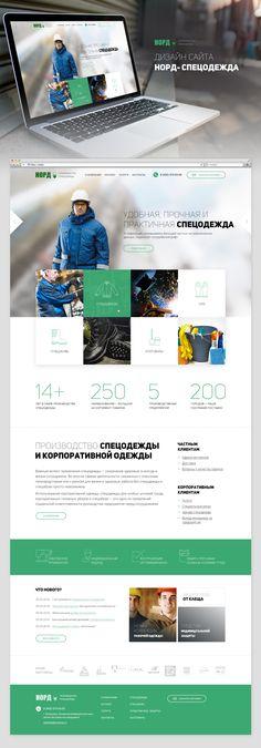 сайт по продаже спецодежды. вариант2, Site © ТатьянаМаслакова