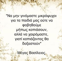Greek Quotes, Instagram