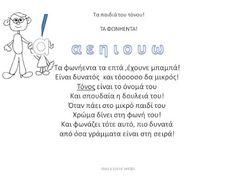 Πάω Α' και μ'αρέσει: Αχ αυτός ο τόνος!!!!!! School Teacher, Greek, Memes, Blog, Meme, Blogging, Greece