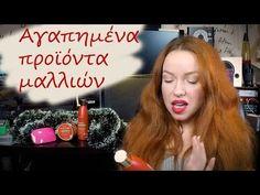 La Rou Hair Cosmetics L.T.D.: Όταν οι bloggers μιλάνε για τα προϊόντα μας. KATIV...