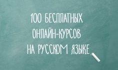 100 бесплатных онлайн-курсов нарусском языке