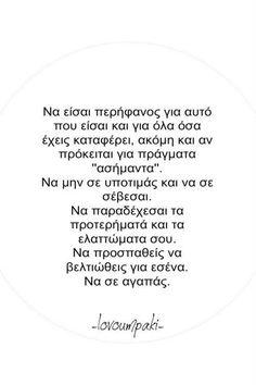 Φωτογραφία Quotes To Live By, Love Quotes, Inspirational Quotes, Greek Quotes, Life Lessons, Qoutes, Messages, Thoughts, Feelings