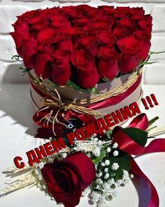 Beautiful Bouquet Of Flowers, Beautiful Flower Arrangements, Wedding Flower Arrangements, Amazing Flowers, Love Flowers, Beautiful Roses, Floral Arrangements, Happy Birthday Flower, Beautiful Birthday Cakes