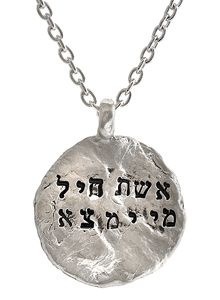 This is a special piece of jewelry for your wife or mother. The sterling silver disc is first imprinted with texture from the Western Wall. Then, the pendant is hand-stamped in Hebrew with eshet chayil mi imtza, a woman of valor, who can find. The piece includes an enclosure with an explanation of the Hebrew.
