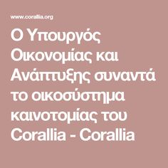 O Υπουργός Οικονομίας και Ανάπτυξης συναντά το οικοσύστημα καινοτομίας του Corallia - Corallia