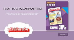 Pratiyogita Darpan Hindi Magazine Subscription for Two Years By Registered Post. Save 30%.