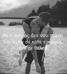 Sarcastic Quotes, Funny Quotes, Greek Quotes, Funny Cartoons, Movie Quotes, Puns, Funny Pictures, Romance, Wisdom