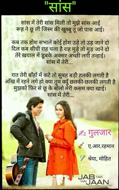 Saans me teri Hindi Old Songs, Hindi Movie Song, Romantic Song Lyrics, Cool Lyrics, 90s Hit Songs, Love Letters Quotes, Best Friend Love Quotes, Bollywood Music Videos, Gulzar Poetry