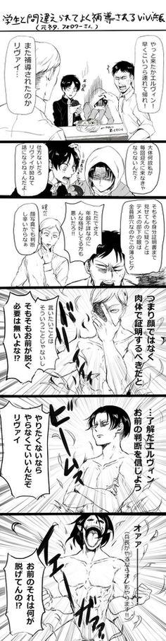 「エレリらくがきまとめ」/「ずんだ餅」の漫画 [pixiv]