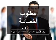 65e7c061b مطلوب أخصائية مبيعات للعمل في الرد على استفسارات العملاء و تسجيل خدمات  العملاء عن طريق النظام