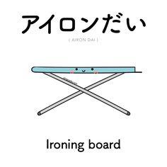 アイロンだい airon dai ironing board - Kanji available on Patreon! Japanese Language Lessons, Japanese Language Proficiency Test, Korean Language, Cute Japanese Words, Japanese Phrases, Study Japanese, Japanese Culture, Learning Japanese, Learn To Write Japanese