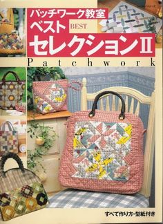 Japanese book and handicrafts - Best Patchwork II Japanese Sewing, Japanese Books, Patchwork Bags, Quilted Bag, Small Quilted Gifts, Sewing Magazines, Book And Magazine, Book Crafts, Craft Books