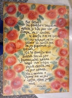 Wooden Signs, Greek, Poetry, Marriage, Wooden Plaques, Valentines Day Weddings, Poetry Books, Weddings, Wood Signs