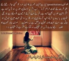 Famous Novels, Best Novels, Romantic Novels To Read, Islam Women, Quotes From Novels, Urdu Thoughts, Allah Quotes, Urdu Novels, My Poetry