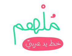 Molhim (Arabic Font) - ملهم (خط عربي) on Behance