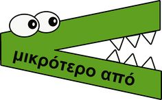 "webdasKALOI: Σύμβολα ""μεγαλύτερο από"", ""μικρότερο από"" και ""ίσον με"""
