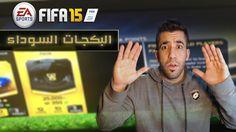 تفتيح البكجات السوداء وش هذا الحظ فيفا 15 التيمت تيم  | FIFA 15 pack ope...