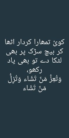 Poetry Quotes In Urdu, Best Urdu Poetry Images, Urdu Poetry Romantic, Love Poetry Urdu, My Poetry, Words Quotes, Life Quotes, Wisdom Quotes, Inspirational Quotes About Success