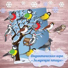 Дидактическая игра «Зимующие птицы» для занятий дома или в детском саду скачать для печати