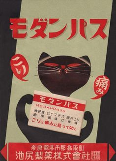 25 Vintage Magazine Covers from Japan - 50 Watts Japan Illustration, Vintage Japanese, Japanese Art, Poster Ads, Poster Prints, Kitsch, Japanese Poster, Japanese Graphic Design, Vintage Cat