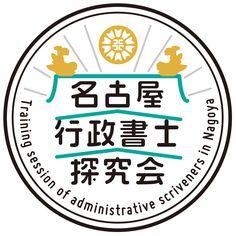 成果の出るデザイン会社|Penseur パンスール|東京・大阪 Typo Logo Design, Text Design, Typography Logo, Logos, Tea Logo, Japan Logo, Initials Logo, Badge Logo, Japanese Graphic Design