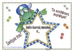 βραβειο εξαιρετικής συμπεριφοράς Second Grade, Classroom Management, Smurfs, Children, Kids, Teaching, Education, School, Awards