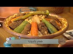 طعام بالدوارة + ثاركوشت  / بنة زمان / خالتي دوجة / Samira TV Samira Tv, Couscous, Asparagus, Green Beans, Vegetables, Youtube, Food, Kitchens, Studs