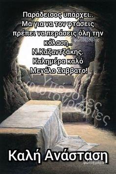 Greek Quotes, Greeks, Easter, Feelings, Words, Easter Activities, Horses