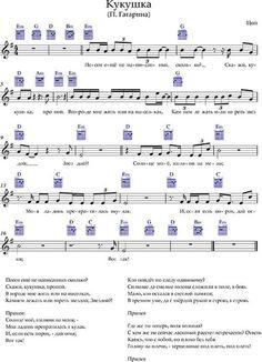 Кукушка (Гагарина-Цой) - ноты и аккорды