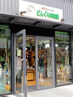 Studio Ghibli Store at Asakusa..I want to go to Japan just to visit this store!