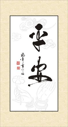Chinese Typography, Chinese Calligraphy, Caligraphy, Chinese Language, China Art, Morning Greeting, Buddha, Wallpaper, Artwork