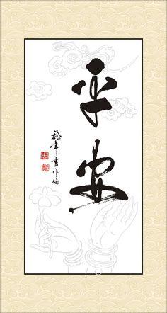 Chinese Typography, Chinese Calligraphy, Caligraphy, Chinese New Year Greeting, Black And White Lines, Chinese Language, China Art, Morning Greeting, Buddha