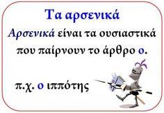 Εποπτικό: Τα γένη | First Grade, Second Grade, Learn Greek, Greek Alphabet, Greek Language, Home Schooling, Grammar, Teaching, Education
