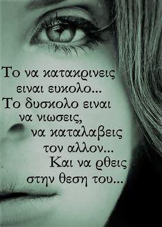 Deep Words, True Words, Motivational Quotes, Funny Quotes, Inspirational Quotes, Quotes For Him, Love Quotes, Unique Quotes, Greek Quotes