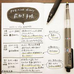 手帳はスケジュール管理だけではありません。ちょこっとポジティブシンキング♪ 発明家エジソンはこう言いました。 「私は失敗したことないんだ。1万通りのうまくいかない方法を見つけただけだよ。」 失敗=うま Bullet Journal Japan, Bullet Journal Diy, Life Journal, Bullet Journal Ideas Pages, Bullet Journal Layout, Journal Notebook, Study Motivation, Motivation Inspiration, Note Memo