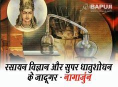 रसायन शास्त्र और धातु विज्ञान के प्रणेता - नागार्जुन (Nagarjuna)