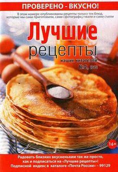 Лучшие рецепты наших читателей № 2 (февраль 2015)