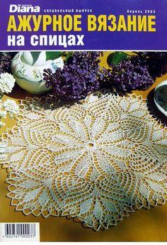 Diana.Mal 2003-04 – KnitDoilly – Picasa tīmekļa albumi
