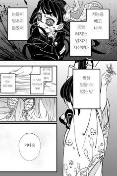 핫산이다 핫산-[귀멸의 칼날] 갤러리 커뮤니티 포털 -디시인사이드 Anime Demon, Manga Anime, Anime Art, Demon Slayer, Slayer Anime, Demon Hunter, Funny Times, First Humans, Anime Ships