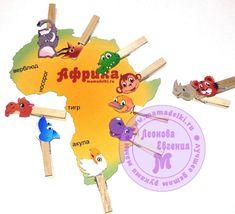 Игра с прищепками «Африка и её обитатели»