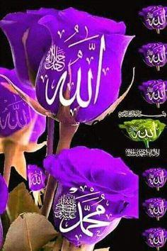 Islamic Images, Islamic Pictures, Islamic Art, Kaligrafi Allah, Allah In Arabic, Wallpaper Ramadhan, Indian Flag Wallpaper, Beautiful Names Of Allah, Allah Names