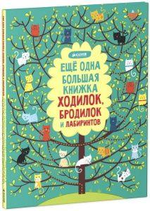 Еще одна большая книжка ходилок, бродилок и лабиринтов | Развитие детей | Раннее развитие детей | Сундучок детских книг