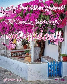 Good Morning Picture, Morning Pictures, Greek Quotes, Mom And Dad, Neon Signs, Birthday