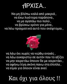 Greek Quotes, Wise Words, My Love, Word Of Wisdom, Famous Quotes