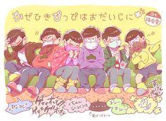 そゆり @mii_lkey みんなで同時に風邪ひいちゃった六つ子ちゃん。と見せかけて一松は付き添いw