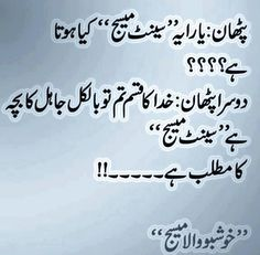 funny quotes in urdu * funny quotes ` funny quotes laughing so hard ` funny quotes about life ` funny quotes sarcasm ` funny quotes for women ` funny quotes in hindi ` funny quotes in urdu ` funny quotes to live by Funny Quotes In Urdu, Urdu Funny Poetry, Funny Quotes For Kids, Jokes Quotes, Funny Quotes About Life, Life Quotes, Fun Quotes, Comedy Quotes, Funny Ideas